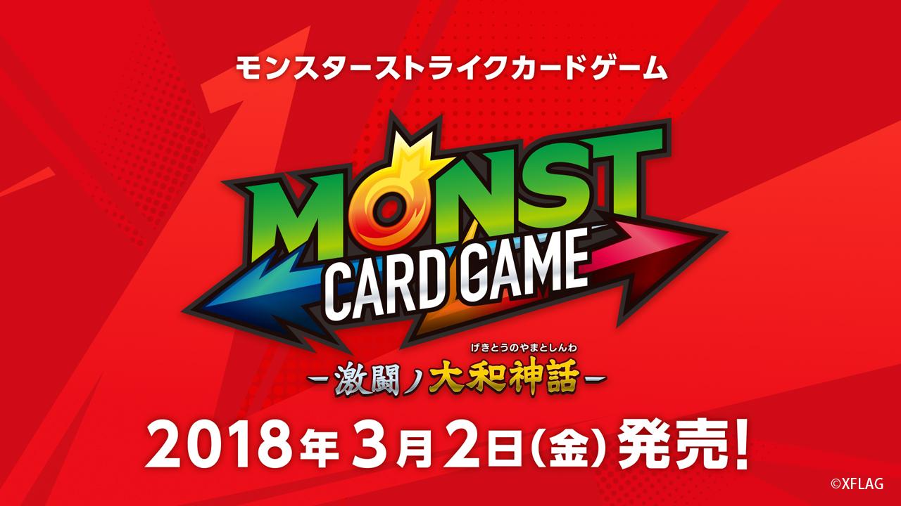 モンスターストライク カードゲーム