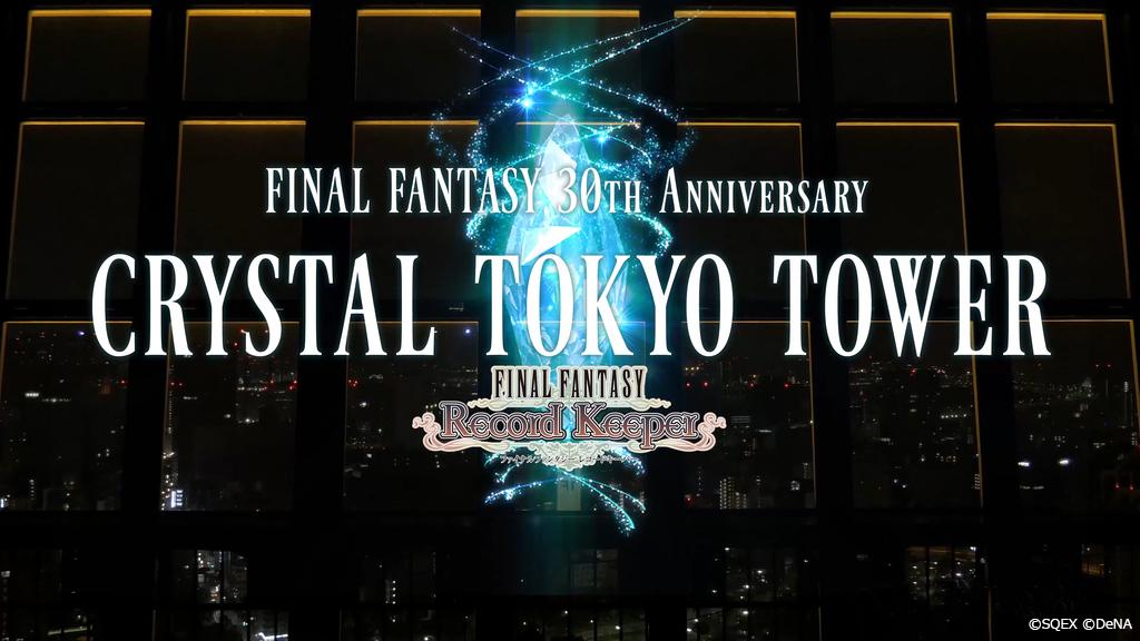 "FINAL FANTASY 30TH ANNIVERSARY ""CRYSTAL TOKYO TOWER"""